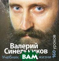 Учебник Хозяина жизни. 160 уроков Валерия Синельникова  Синельников В.В. купить