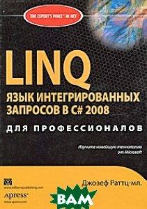 LINQ. ���� ��������������� �������� � C# 2008 ��� ��������������  ������ �. ����-��. ������