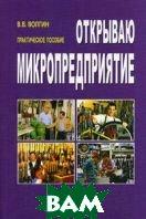 Открываю микропредприятие: Практическое пособие. 2-е изд  Волгин В.В купить