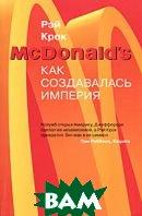 McDonald's: Как создавалась империя  Рэй Крок купить