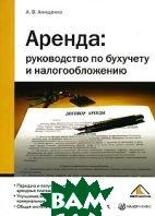 Аренда. Руководство по бухучету и налогообложению  А. В. Анищенко купить