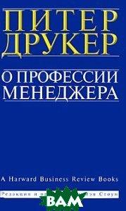 О профессии менеджера / On the Profession of Management  Питер Ф. Друкер / Peter Drucker купить