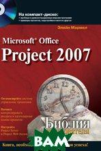 Microsoft Office Project 2007. Библия пользователя  Элейн Мармел  купить