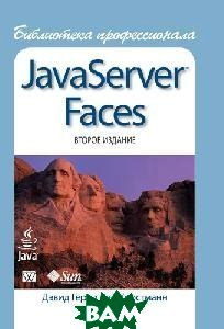 JavaServer Faces. ���������� ������������� 