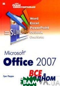 Microsoft Office 2007. Все в одном  Грег Перри  купить