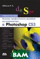 Основы графического дизайна на компьютере в Photoshop CS3  И. Б. Аббасов  купить