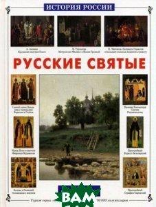 Русские святые  Скоробогатько Н. В. купить