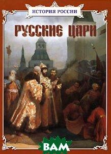 Русские цари. Сборник  Толстиков А. и др. купить