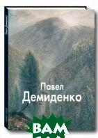 Павел Демиденко  Демиденко П.К., Молоденков С.Н. купить