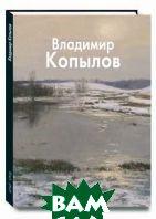 Владимир Копылов  Молодцова Н.А. купить