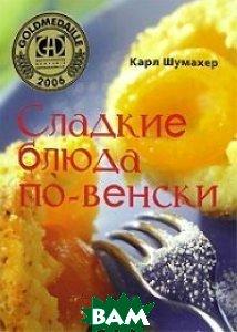 Сладкие блюда по-венски  Шумахер К.  купить