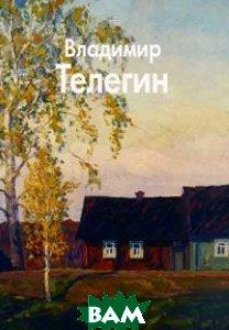 Владимир Телегин  Бычков Юрий Александрович купить
