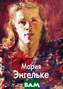Мария Энгельке  Лисенкова Е.А., Рочегова А.А., Рочегова Н.А. купить