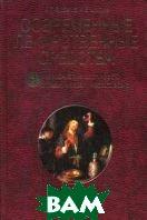 Современные лекарственные средства. 4-е изд., пер и допол.  Бурбелло А.Т., Шабров А.В. купить