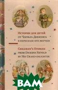 Истории для детей от Чарльза Диккенса в пересказе его внучки  Диккенс Ч. купить