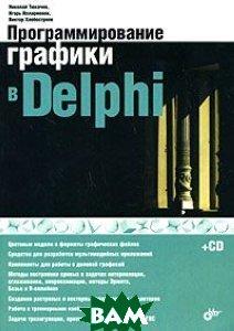 Программирование графики в Delphi.  Тюкачев Н.А. купить