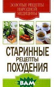 Старинные рецепты похудения  Виноградова Ю.В. купить