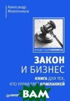 Закон и бизнес. Книга для тех, кто управляет компанией  Молотников А. Е. купить