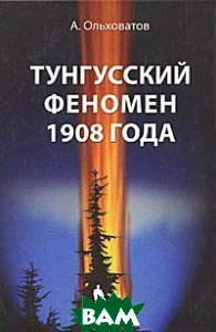 Тунгусский феномен 1908 года  Ольховатов А. Ю. купить