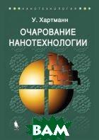 Очарование нанотехнологии (пер. с нем.)  Хартманн У. купить