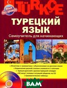 Turkce. Турецкий язык. Самоучитель для начинающих   О. Ф. Кабардин купить