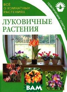 Все о комнатных растениях. Луковичные растения   купить