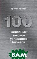 100 железных законов успешного бизнеса  Брайан Трейси купить