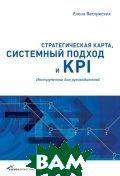 Стратегическая карта, системный подход и KPI. Инструменты для руководителей  Ветлужских Е. купить