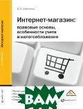Интернет-магазин: правовые основы, особенности учета и налогообложения  Фомичева Л. П. купить
