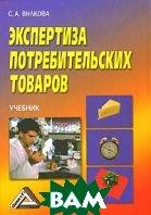 Экспертиза потребительских товаров. 2-е изд  Вилкова С. А. купить