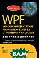 WPF: Windows Presentation Foundation в. NET 3.5 с примерами на C# 2008 для профессионалов, 2-е изд.  Мэтью Мак-Дональд купить