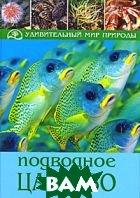 Подводное царство  Хартманн У., Белльманн Х., и др. купить