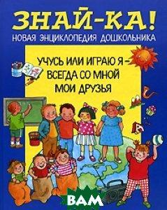Учусь или играю я - всегда со мной мои друзья  Пер.с исп. Расторгуевой Н. Е. купить