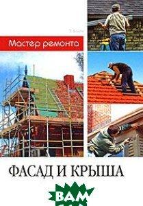 Фасад и крыша  Эрик Бойле купить