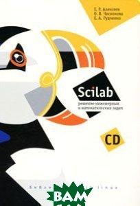 Scilab: Решение инженерных и математических задач.   Алексеев Е. Р. купить