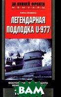 Легендарная подлодка U-977. Воспоминания командира немецкой субмарины. 1939-1945  Хайнц Шаффер купить