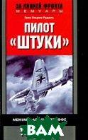 Пилот `Штуки` Мемуары аса люфтваффе. 1939-1945  Рудель Г. У. купить