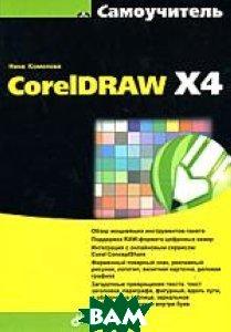 Самоучитель CorelDraw X4  Комолова Н.В. купить