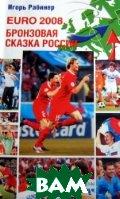 EURO 2008. ��������� ������ ������  ����� ������� ������