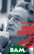 Эпоха ошибок: Мир на пороге глобального кризиса / The Age of Fallibility: Consequences of the War on Terror  Сорос Д. / George Soros купить