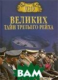 100 великих тайн Третьего рейха  Веденеев В. В. купить