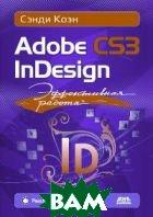 ����������� ������. Adobe InDesign CS3  ����� ���� ������