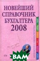 Новейший справочник бухгалтера 2010   купить