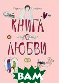 Книга о любви  Стальфельт П. купить