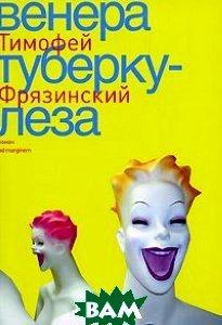 Венера туберкулеза  Фрязинский Т. купить