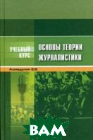 Основы теории журналистики  Ахмадулин Е. В.  купить