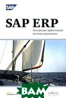 SAP ERP. ���������� ����������� ������� ���������� / mySAP ERP Roadmap: Business Processes, Capabilities, and Complete Upgrade Strategy 