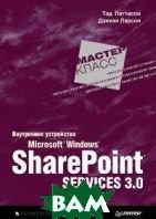 Внутреннее устройство Microsoft Windows SharePoint Services 3.0  Тэд Паттисон, Дэниэл Ларсон купить