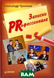 Записки PRофессионала  Александр Чумиков купить