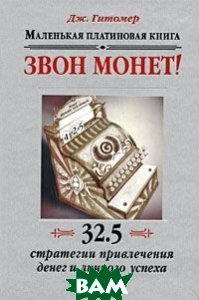 Звон монет! Маленькая платиновая книга: 32,5 стратегии привлечения денег и личного успеха  Дж. Гитомер купить